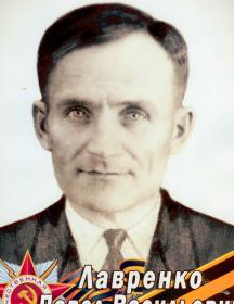 Лавренко Павел Васильевич