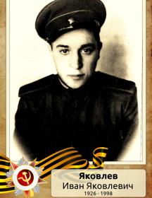 Яковлев Иван Яковлевич