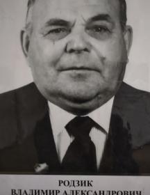 Родзик Владимир Александрович
