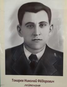 Токарев Николай Фёдорович