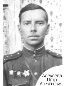 Алексеев Пётр Алексеевич