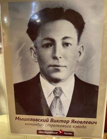 Мышеловский Виктор Яковлевич