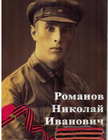 Романов Николай Иванович