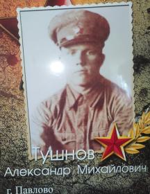Тушнов Александр Михайлович