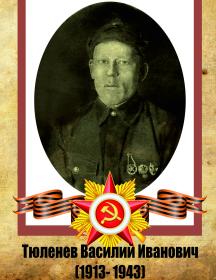Тюленев Василий Иванович