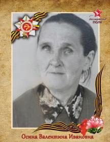 Осина Валентина Ивановна
