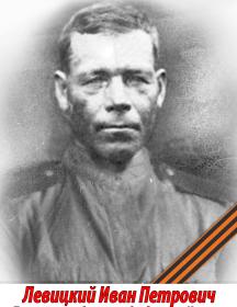 Левицкий Иван Петрович