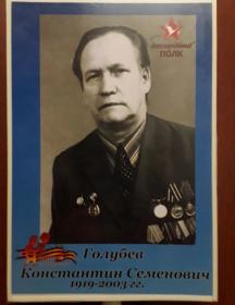 Голубев Константин Семенович