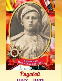 Карпенко Иван Васильевич