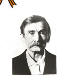 Третьяков Иван Данилович