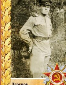 Дерунов Иван Степанович