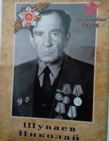 Шуваев Николай Сергеевич