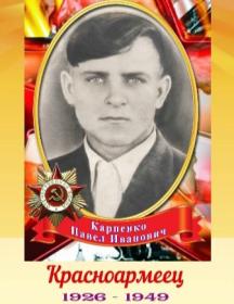 Карпенко Павел Иванович