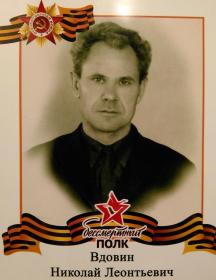 Вдовин Николай Леонтьевич