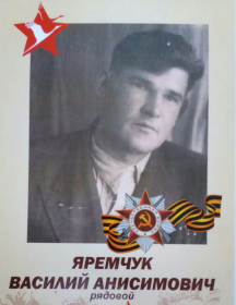 Яремчук Василий Анисимович