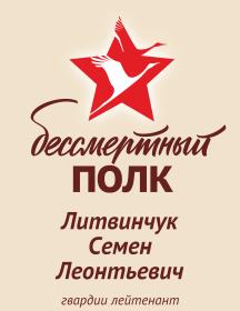 Литвинчук Семен Леонтьевич