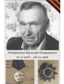Остапенко Василий Остапович