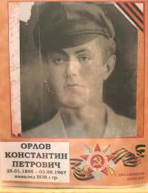 Орлов Константин Петрович