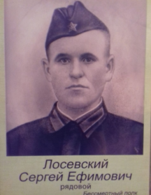 Лосевский Сергей Ефимович