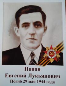 Попов Евгений Лукьянович