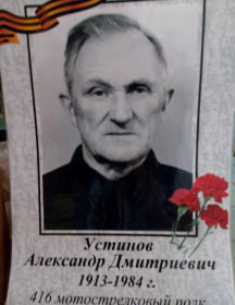 Устинов Александр Дмитриевич