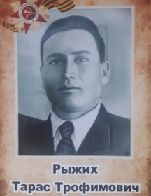 Рыжих Тарас Трофимович
