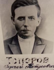 Топоров Сергей Петрович