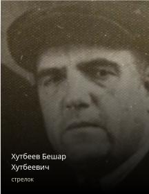 Хутбеев Бешар Хутбеевич