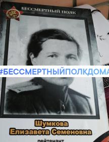 Шумкова Елизавета Семеновна