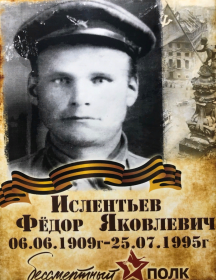 Ислентьев Фёдор Яковлевич