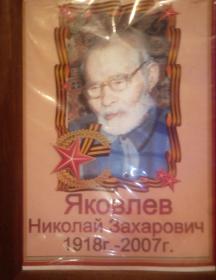 Яковлев Николай Захарович