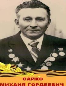 Сайко Михаил Гордеевич