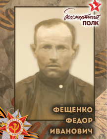 Фещенко Федор Иванович