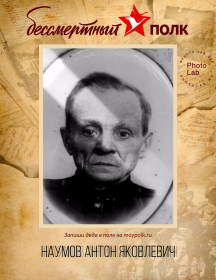 Наумов Антон Яковлевич