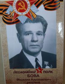 Бова Василий Авраамович