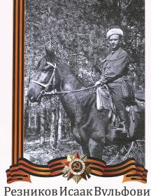 Резников Исаак Вульфович