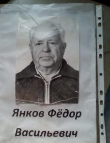 Янков Фёдор