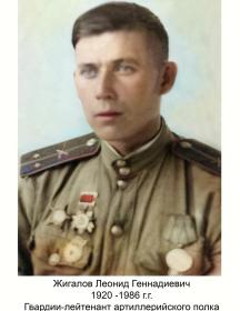 Жигалов Леонид Геннадьевич