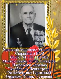 Хачикьян Мартирос Хачикович