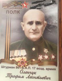 Оленчук Трофим Леонтьевич