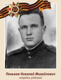 Пеньков Николай Михайлович