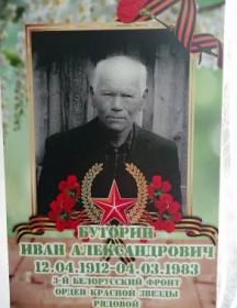 Буторин Иван Александрович