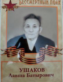 Ушаков Лавша Болтырович