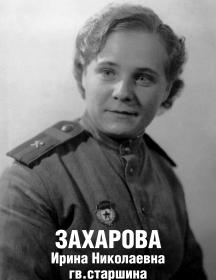Захарова (Семенова) Ирина Николаевна