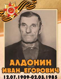 Алдонин Иван Егорович