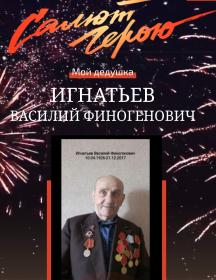 Игнатьев Василий Финогенович