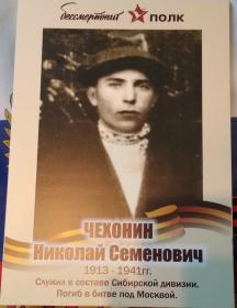 Чехонин Николай Семёнович
