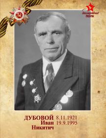 Дубовой Иван Никитич
