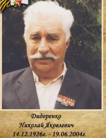 Дидоренко Николай Яковлевис