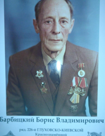 Барбицкий Борис Владимирович